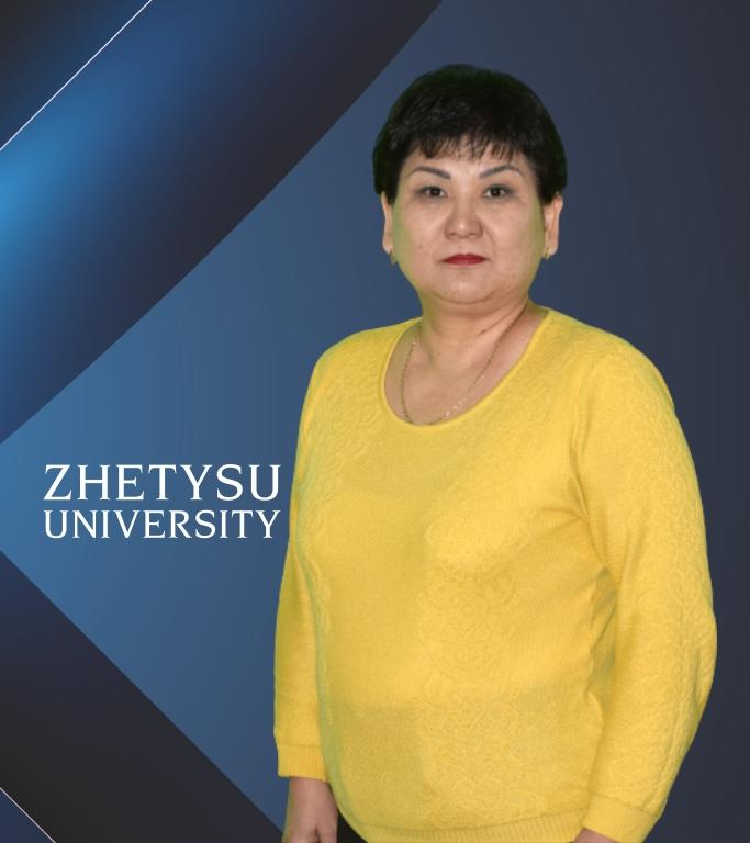 Жанар Женисовна