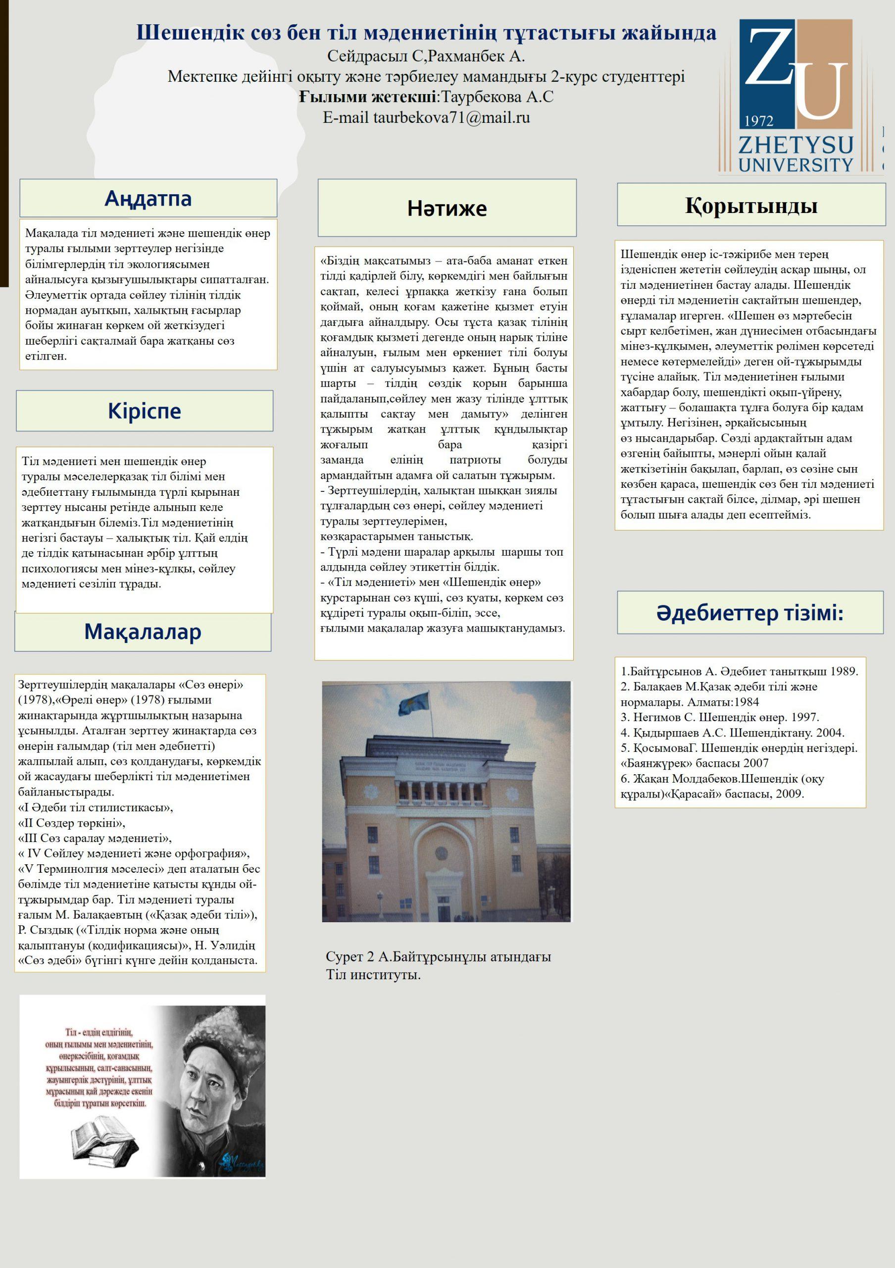 2-орын-Сейдрасыл-Сымбат-Айгул-копия-копия-scaled