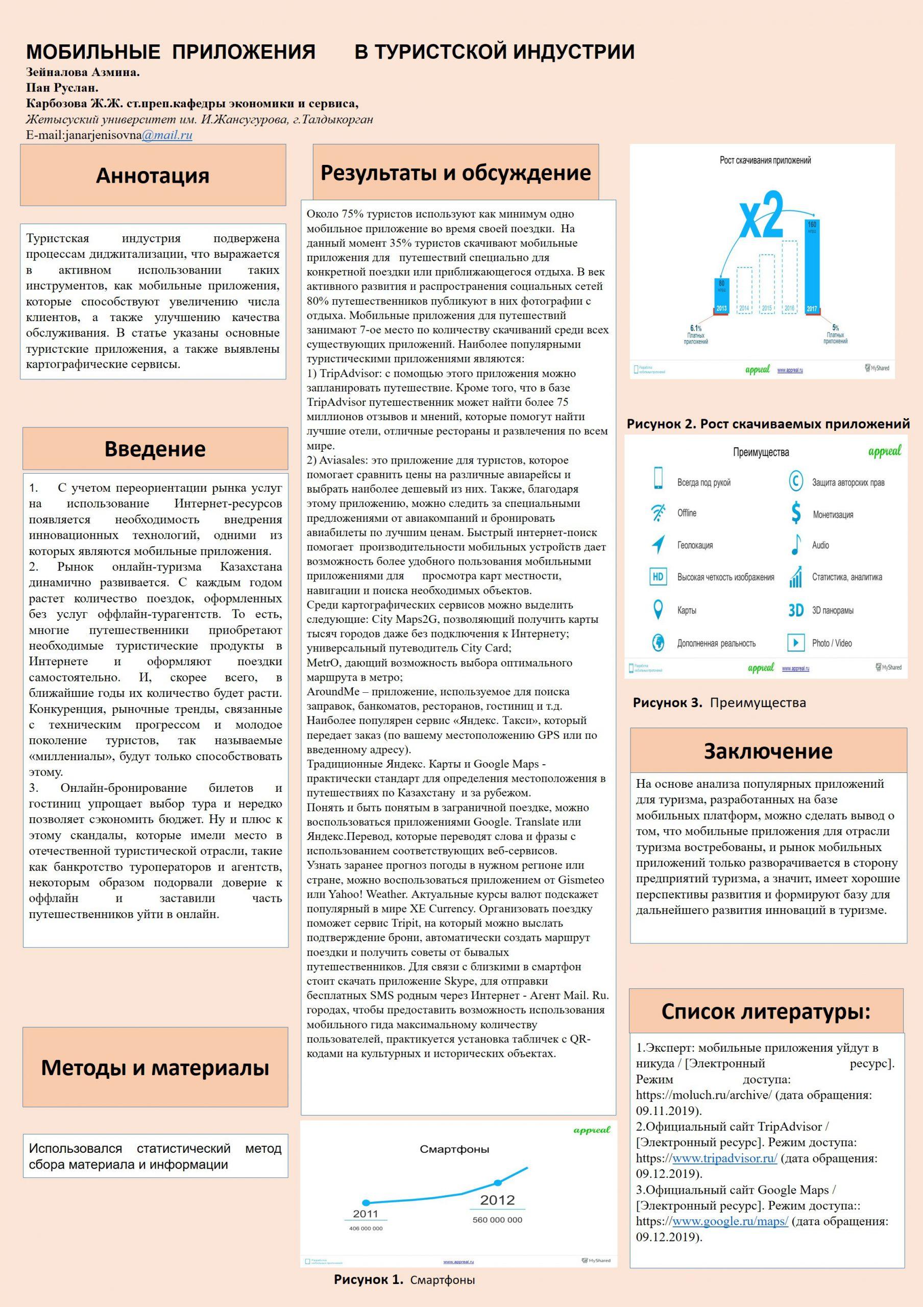 3-место-Зейналова-и-Пан-scaled