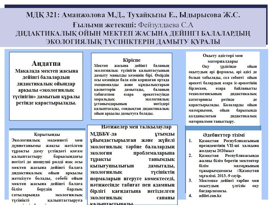 3-орын-Аманжолова-М.постер-1