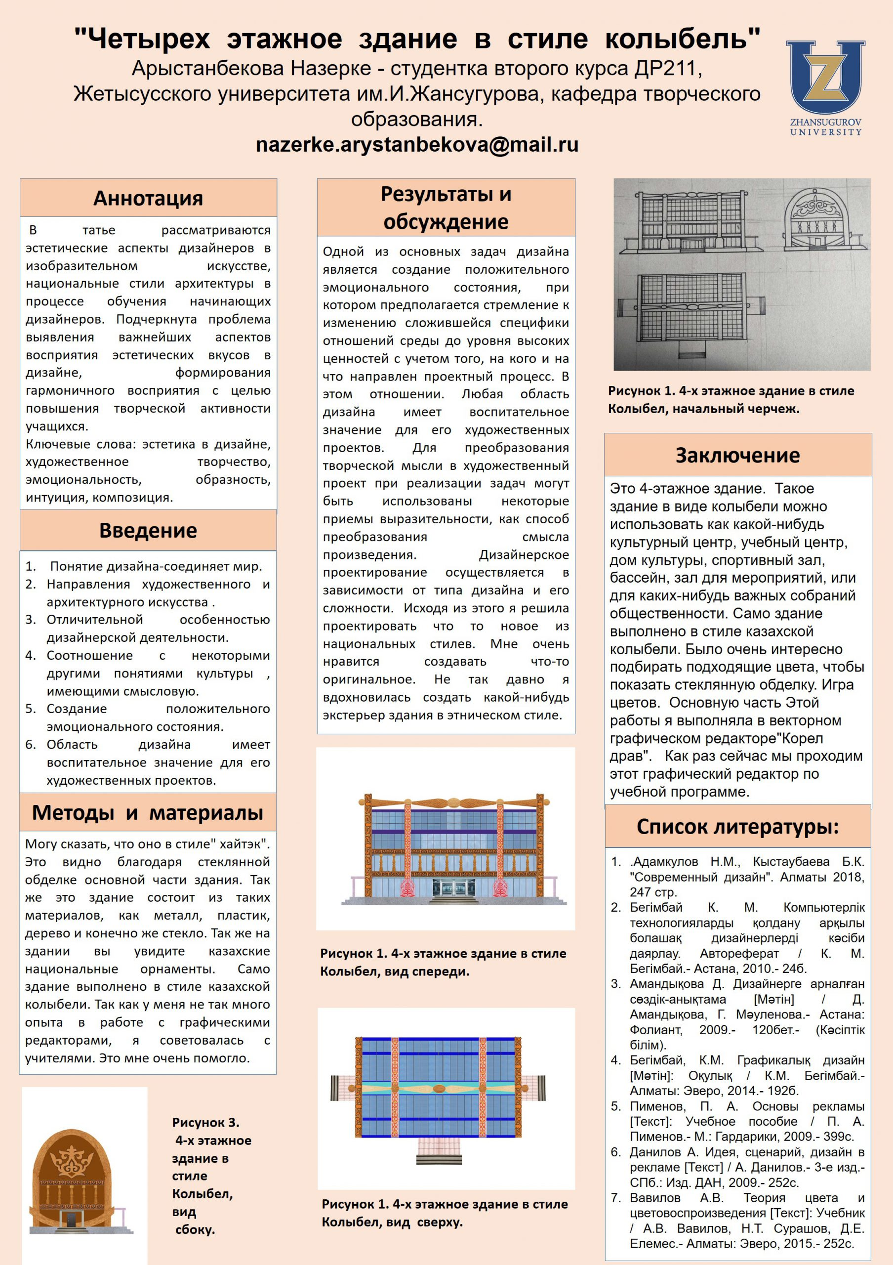 3-орын-Арыстанбекова-scaled