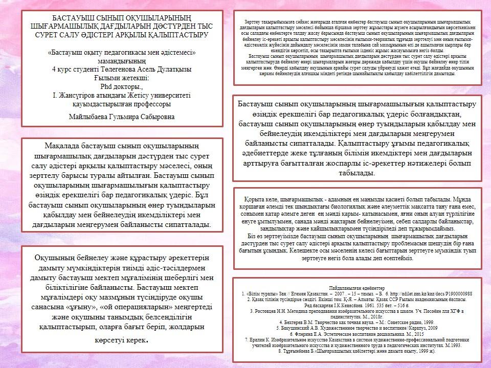 3-орын-Төлегенова-Асель-постер